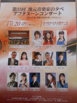 第31回 地元音楽家の夕べアフタヌーンコンサート